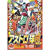 アストロ球団 5(ビクトリー戦前代未聞の殺人 (SHUEISHA JUMP REMIX)