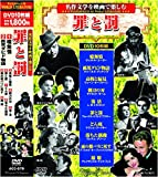 名作文学を映画で楽しむ〈罪と罰〉[DVD]