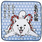 鬼灯の冷徹 ミニタオル 賢い犬シロ