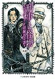 刑事と怪物―ヴィクトリア朝臓器奇譚― (メディアワークス文庫)