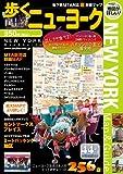 歩くニューヨーク (歩くシリーズ)