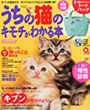 うちの猫のキモチがわかる本 秋号 2013年版 2013年 09月号 [雑誌]