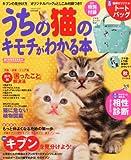 うちの猫のキモチがわかる本 秋号 2013年版 2013年 09月号 [雑誌]