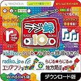 ラジ録10 Windows版 [ダウンロード]