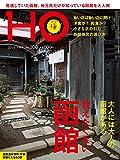 HO Vol.103(教えたくない函館)