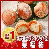 栗福柿 10個箱入 干し柿の中に栗きんとん入り和菓子 「良平堂 御歳暮ギフト」