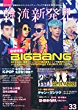 KEJ (コリア・エンタテインメント・ジャーナル) 別冊 韓流新発見。 Vol.33 2013年 04月号