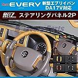 【ユーカリ茶木目】REIZ ライツ ステアリングパネル2P 新型エブリイバンDA17V(H27/2~)