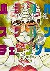 血まみれスケバンチェーンソー 第12巻 2016年09月26日発売