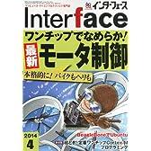 Interface (インターフェース) 2014年 04月号 [雑誌]