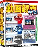 e動画録画WM