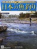 週刊 日本の魚釣り 2013年 9/18号 [分冊百科]
