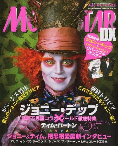 MOVIE STAR DX ( ムービースターデラックス ) 2010年 05月号 [雑誌]