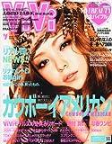 ViVi (ヴィヴィ) 2011年 04月号 [雑誌]