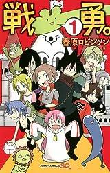 1月テレビアニメ放送のファンタジーギャグ漫画「戦勇。」