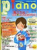 月刊ピアノ 2013年8月号