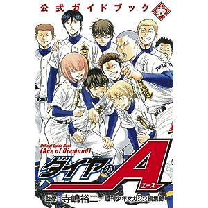 ダイヤのA 公式ガイドブック 表 (少年マガジンコミックス)