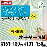 【幅:161~180cm × 高さ:101~150cmよりご指定ください】25mmスラット プラスチックブラインド ライトグリーン