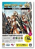 RPGツクールVX VALUE!+ツクールシリーズ素材集 和 [ダウンロード]