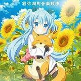 TVアニメ 天体のメソッド オリジナルサウンドトラック「霧弥湖町音楽散歩」