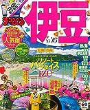まっぷる 伊豆 '16 (マップルマガジン | 旅行 ガイドブック)