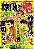 パチンコで勝ってる人びとスペシャル 稼働の鬼 (白夜コミックス 296)