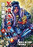 義風堂々!!直江兼続前田慶次月語り 2 (BUNCH COMICS)