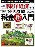 週刊 東洋経済 2009年 9/12号 [雑誌]