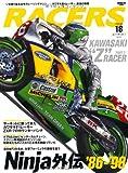 RACERS volume 18 カワサキ直4レーサー、復活の狼煙 Ninja外伝'86ー'9 (SAN-EI MOOK)