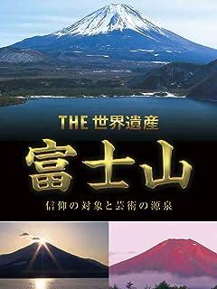「富士山について編」第2問