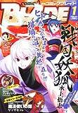 月刊 COMIC BLADE (コミックブレイド) 2014年 01月号 [雑誌]