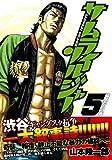 サムライソルジャー 5 (ヤングジャンプコミックス)