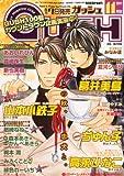 GUSH (ガッシュ) 2011年 11月号 [雑誌]