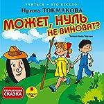 Mozhet, Nul ne vinovat? | Irina Tokmakova
