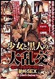 少女と黒人の大乱交 初めてのデカマラにイキまくりの絶叫SEX/AVマーケット [DVD]