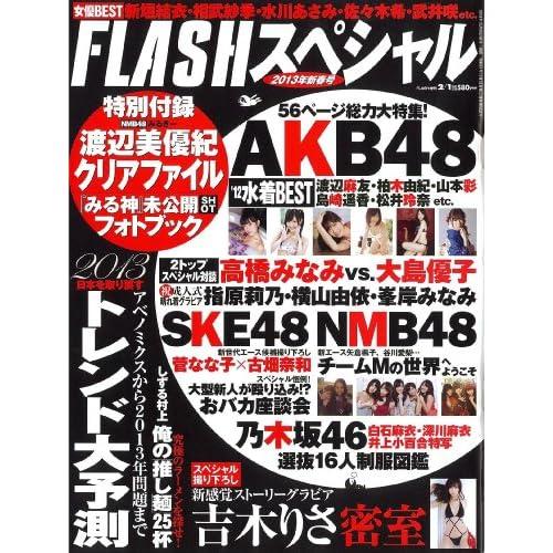 FLASHスペシャル2013新年号