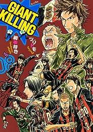 GIANT KILLING 8 (8) (モーニングKC)