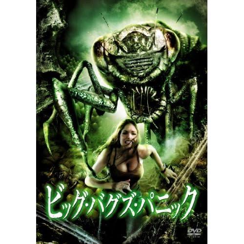 ビッグ・バグズ・パニック 特別版 [DVD]
