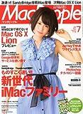 Mac People (マックピープル) 2011年 07月号 [雑誌]