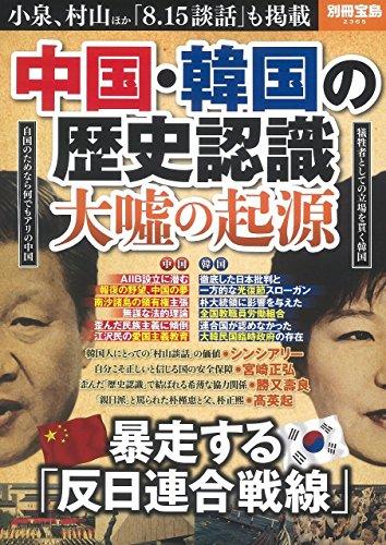 中国・韓国の歴史認識 大嘘の起源 (別冊宝島 2365)