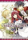 クリムゾン・エンパイア ~Circumstances to serve a noble~ (1) (IDコミックス ZERO-SUMコミックス)