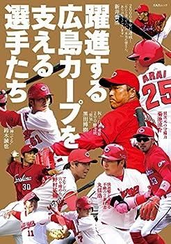 躍進する広島カープを支える選手たち (KAZIムック)