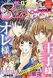 Sho-Comi(少女コミック) 増刊 2016年 10/15 号 [雑誌]