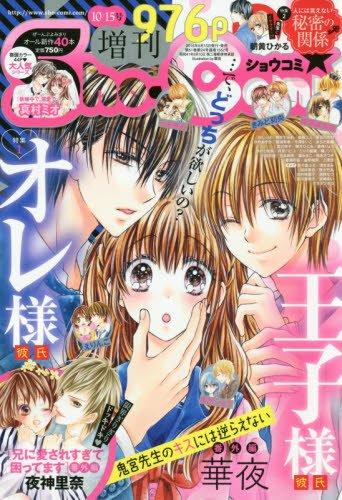 Sho-Comi (少女コミック) 増刊 2016年 10/15号 [雑誌]