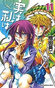 実は私は(11): 少年チャンピオン・コミックス