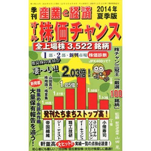 オール株価チャンス 2014年 07月号 [雑誌]