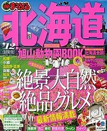 まっぷる北海道'12 (まっぷる国内版)