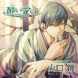 酔い愛CD キャラクターCD1 山口錦