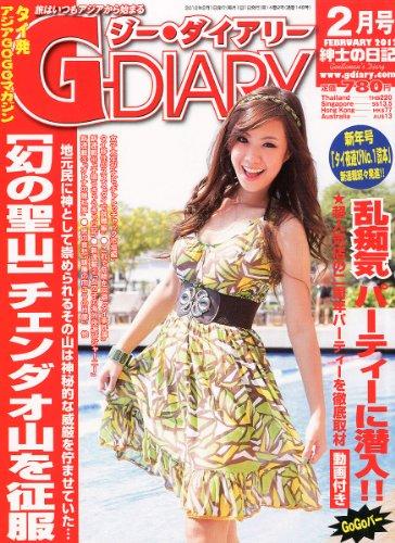 G-DIARY (ジーダイアリー) 2012年 02月号 [雑誌]