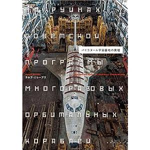 バイコヌール宇宙基地の廃墟 [Kindle版]